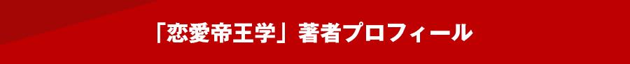 「恋愛帝王学」著者プロフィール